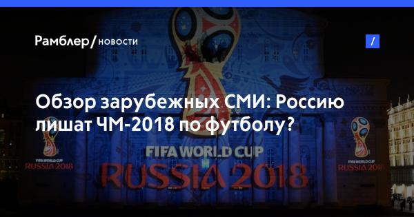 Картинки по запросу чм 2018