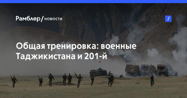 Общая тренировка: военные Таджикистана и 201-й РВБ разгромили «бангруппы»