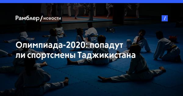 Олимпиада-2020: попадут ли спортсмены Таджикистана на турнир
