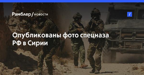 В интернете появились фотографии российского спецназа в ...: http://news.rambler.ru/weapon/36217025-opublikovany-foto-spetsnaza-rf-v-sirii/