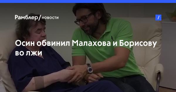 Осин обвинил Малахова и Борисову во лжи