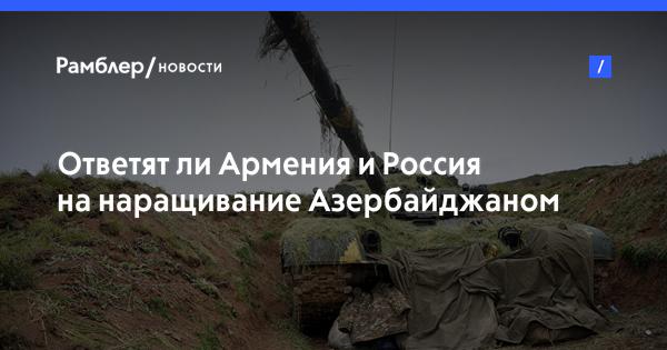 Ответят ли Армения и Россия на наращивание Азербайджаном вооружений в Нахичевани?