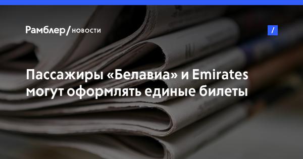 Пассажиры «Белавиа» и Emirates могут оформлять единые билеты