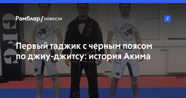 Первый таджик с черным поясом по джиу-джитсу: история Акима Шамирзоева