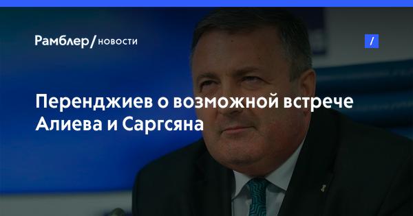 Перенджиев о возможной встрече Алиева и Саргсяна