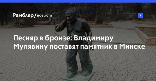 Песняр в бронзе: Владимиру Мулявину поставят памятник в Минске