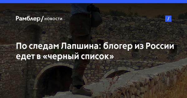 По следам Лапшина: блогер из России едет в «черный список» Азербайджана