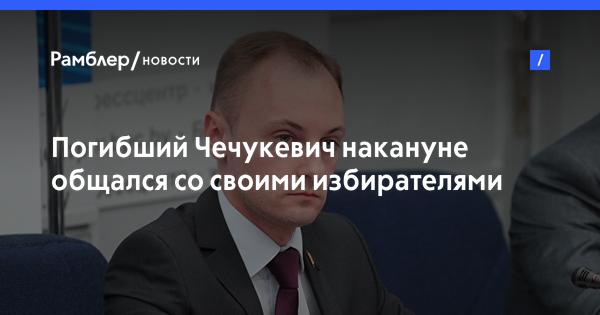 Погибший Чечукевич накануне общался со своими избирателями