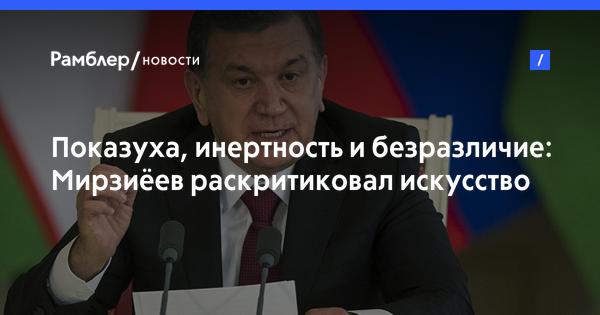 Не продается вдохновение: Мирзиёев ругал деятелей культуры за алчность