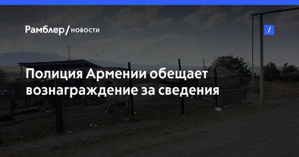 Полиция Армении обещает вознаграждение за сведения о шамирамском убийце