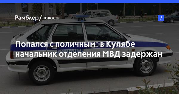 Попался с поличным: в Кулябе начальник отделения МВД задержан за взятку