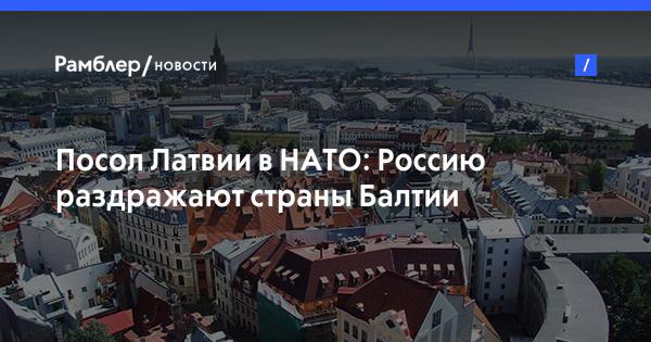 Посол Латвии в НАТО: Россию раздражают успехи стран Балтии