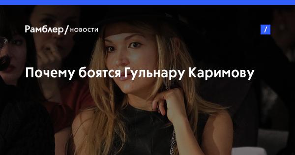 Почему боятся Гульнару Каримову