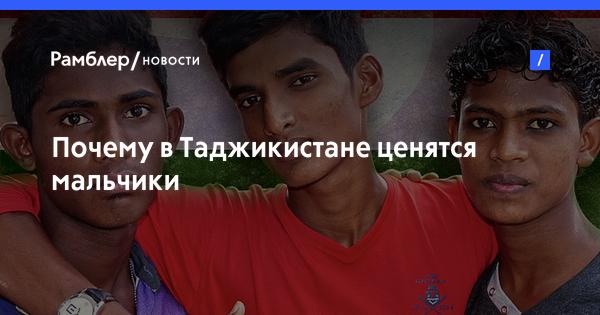 Почему в Таджикистане ценятся мальчики