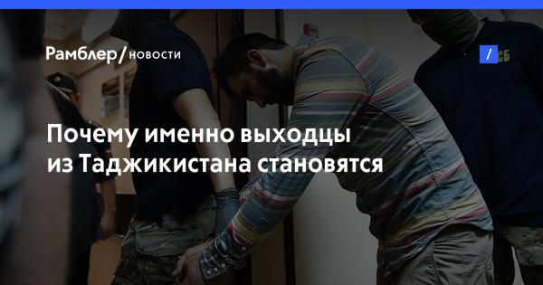 Почему именно выходцы из Таджикистана становятся террористами в России
