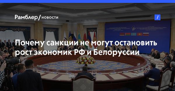 Почему санкции не могут остановить рост экономик РФ и Белоруссии