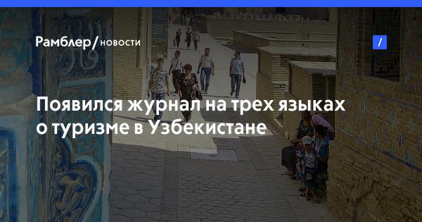 Появился журнал на трех языках о туризме в Узбекистане