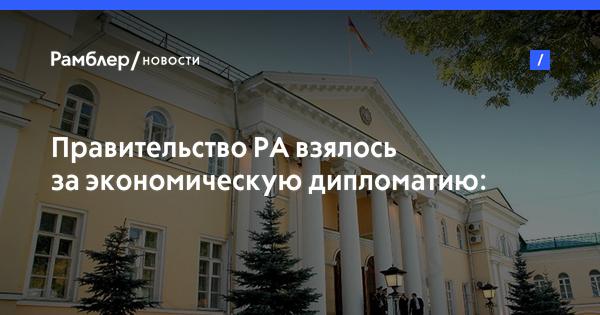 Правительство РА взялось за экономическую дипломатию: кто в приоритете?
