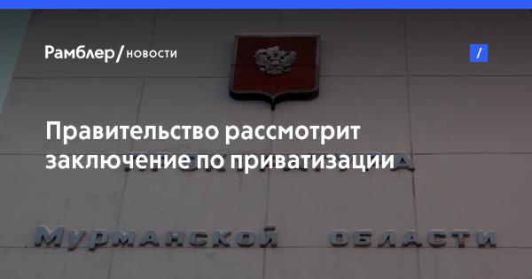 Минтранс направил в правительство заключение по приватизации «Совкомфлота»