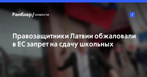 В Латвии возмутились карточками на русском на брифинге с российским министром