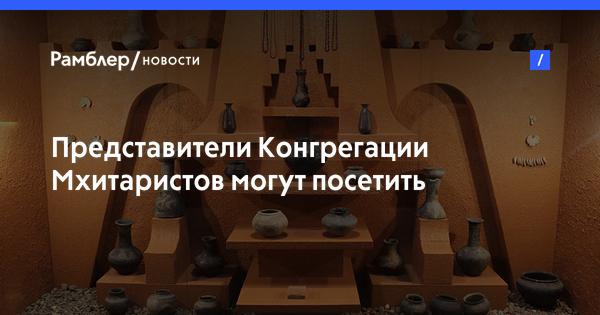 Представители Конгрегации Мхитаристов могут посетить Армению