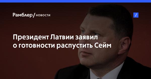 Президент Латвии заявил о готовности распустить Сейм