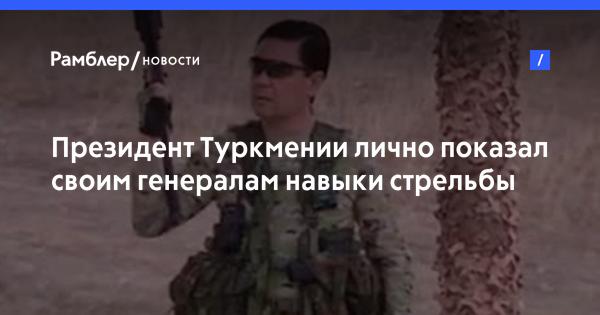 Президент Туркменистана показал навыки стрельбы и метания ножей