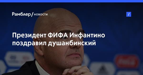 Президент ФИФА Инфантино поздравил душанбинский «Истиклол» с чемпионством