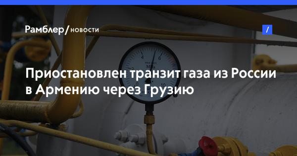 Приостановлен транзит газа из России в Армению через Грузию