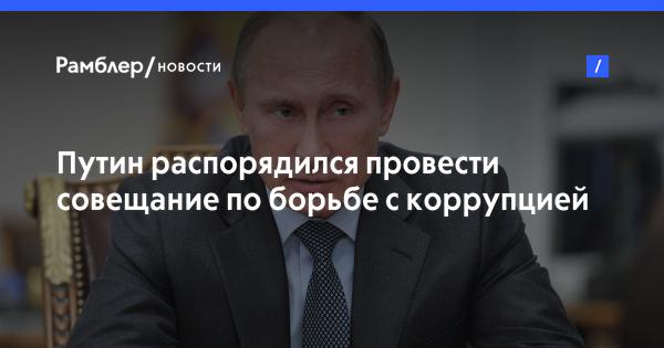 Президент РФ Владимир Путин подписал распоряжение о проведении Ассамблеи МПС