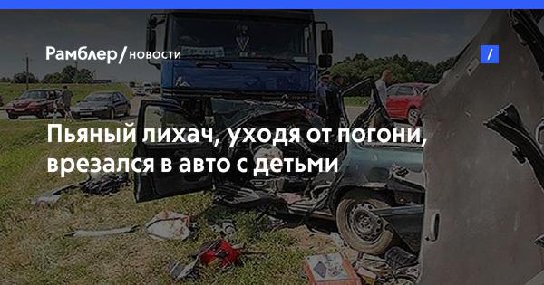 Пьяный лихач, уходя от погони, врезался в авто с детьми под Волковыском