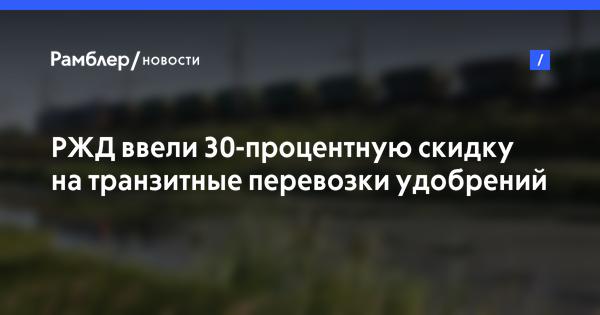 РЖД ввели 30-процентную скидку на транзитные перевозки удобрений в направлении Туркмении