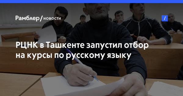 РЦНК в Ташкенте запустил отбор на курсы по русскому языку и литературе