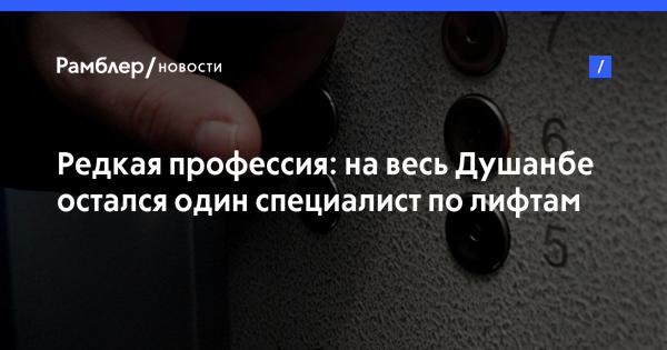 Редкая профессия: на весь Душанбе остался один специалист по лифтам