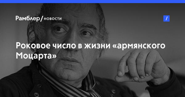 Роковое число в жизни «армянского Моцарта»