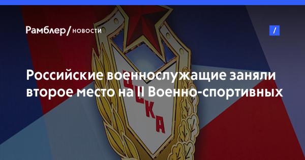 Российские военнослужащие заняли второе место на II Военно-спортивных играх СНГ по стрельбе из штатного или табельного оружия