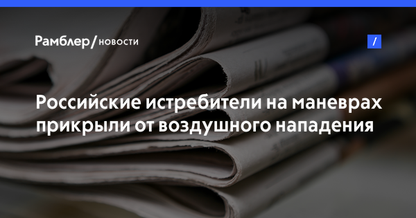 Российские истребители на маневрах прикрыли от воздушного нападения объекты в Центральной Азии