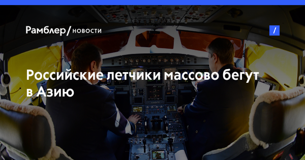 https://news.rambler.ru/share/snippets/37105185/d58e8b2ad87cee8155c9daf1c8b9efd2.png