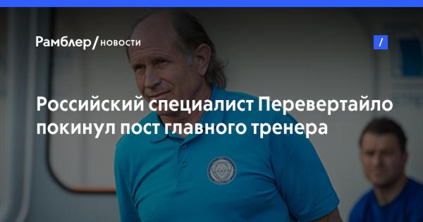 Российский специалист Перевертайло покинул пост главного тренера «Риги»