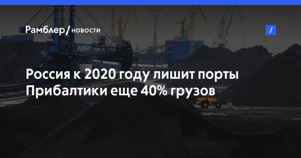 Россия к 2020 году лишит порты Прибалтики еще 40% грузов