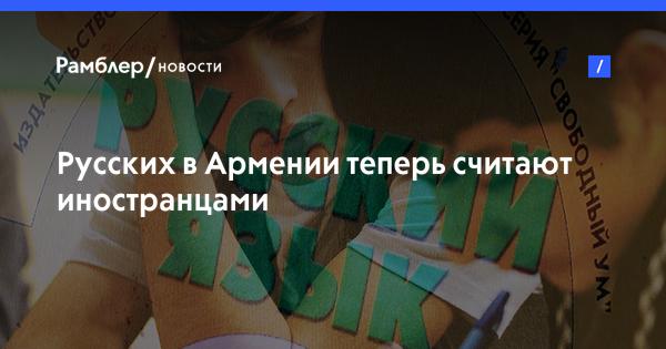 Россия и Армения усилят сотрудничество по изучению русского языка