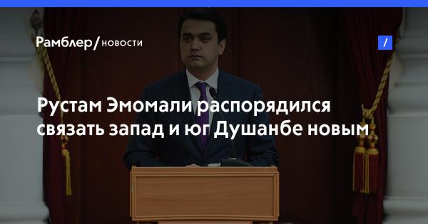 Рустам Эмомали распорядился связать запад и юг Душанбе новым маршрутом