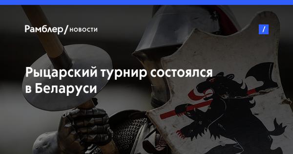 Рыцарский турнир состоялся в Беларуси