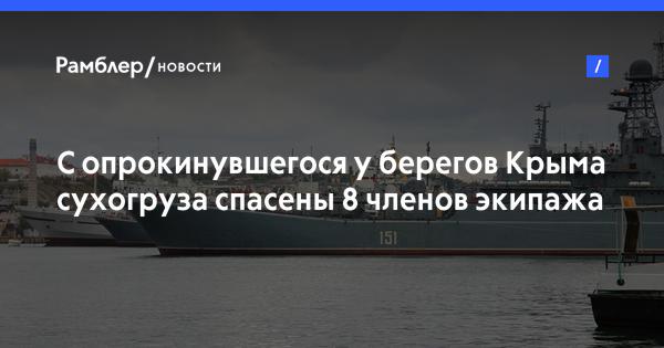 С опрокинувшегося у берегов Крыма сухогруза спасены 8 членов экипажа