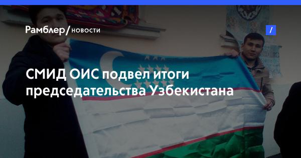 СМИД ОИС подвел итоги председательства Узбекистана