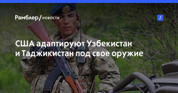 США адаптируют Узбекистан и Таджикистан под свое оружие