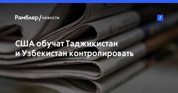 США обучат Таджикистан и Узбекистан контролировать экспорт вооружений