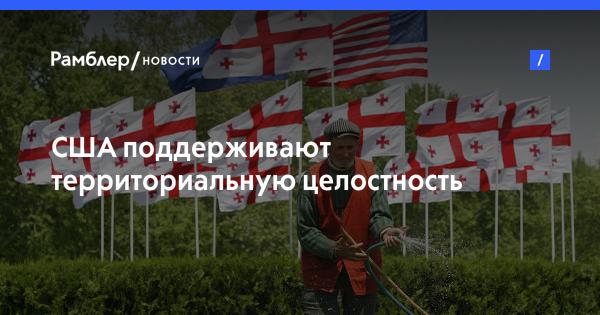 Bildergebnis für США  Грузия