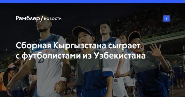 Сборная Узбекистана сыграет против Кыргызстана в товарищеском матче