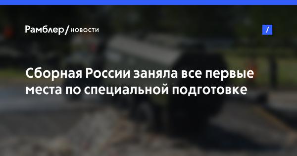 Команда России лидирует на конкурсе «Отличники войсковой разведки»